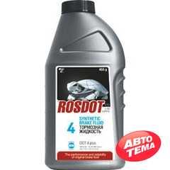 Тормозная жидкость Тосол-Синтез ROSDOT 4 0.455 л - Интернет магазин резины и автотоваров Autotema.ua