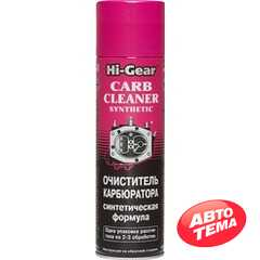 Купить Присадка Hi-Gear Carb Cleaner Synthetic 510 г (HG3121)