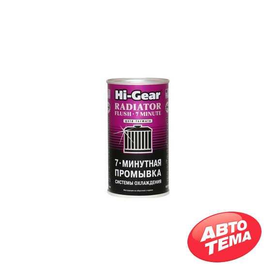 Присадка в антифриз Hi-Gear 7 Minute Radiator Flush 325 мл (HG9014) - Интернет магазин резины и автотоваров Autotema.ua