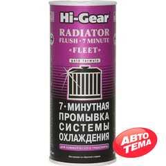 Присадка в антифриз Hi-Gear 7 Minute Radiator Flush 444 мл (HG9017) - Интернет магазин резины и автотоваров Autotema.ua
