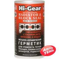 Присадка в антифриз Hi-Gear Metallic-Ceramic Radiator & Block Seal 325 мл (HG9041) - Интернет магазин резины и автотоваров Autotema.ua