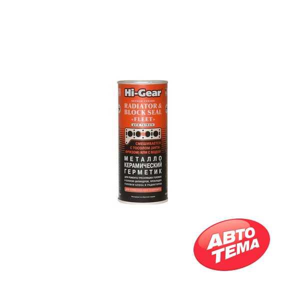 Присадка в антифриз Hi-Gear Metallic-Ceramic Radiator & Block Seal 444 мл (HG9043) - Интернет магазин резины и автотоваров Autotema.ua