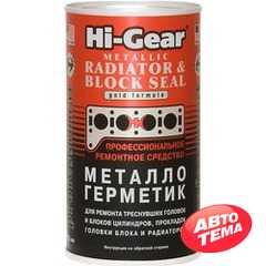 Присадка в антифриз Hi-Gear Metallic Radiator & Block Seal 325 мл (HG9037) - Интернет магазин резины и автотоваров Autotema.ua