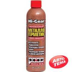 Присадка в антифриз Hi-Gear Permanent Block & Radiator Seal Pro 236 мл (HG9048) - Интернет магазин резины и автотоваров Autotema.ua