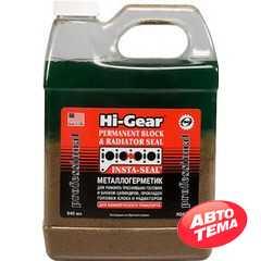 Присадка в антифриз Hi-Gear Permanent Block & Radiator Seal Pro 946 мл (HG9072) - Интернет магазин резины и автотоваров Autotema.ua