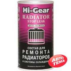 Присадка в антифриз Hi-Gear Radiator Stop Leak 325 мл (HG9025) - Интернет магазин резины и автотоваров Autotema.ua