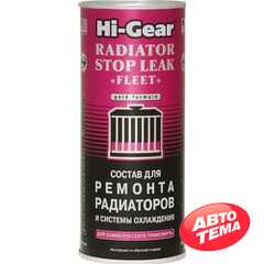 Присадка в антифриз Hi-Gear Radiator Stop Leak