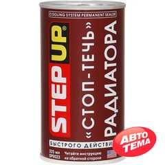 Присадка в антифриз Step Up Cooling System Permanent Sealer 325 мл (SP9023) - Интернет магазин резины и автотоваров Autotema.ua