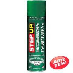 Купить Присадка в испаритель/кондиционер Step Up Air Conditioner Cleaner Disinfectant 510 г (SP5152)