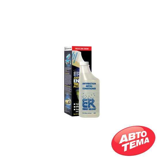Присадка в масло Energy Release Antifriction Metal Conditioner 473 мл (ER16(P002RU)) - Интернет магазин резины и автотоваров Autotema.ua