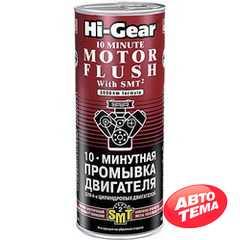 Присадка в масло Hi-Gear 10 Minute Motor Flush with ER 444 мл (HG2214) - Интернет магазин резины и автотоваров Autotema.ua