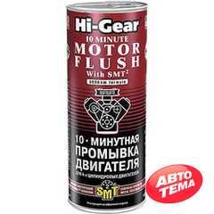 Присадка в масло Hi-Gear 10 Minute Motor Flush with SMT2 444 мл (HG2217) - Интернет магазин резины и автотоваров Autotema.ua