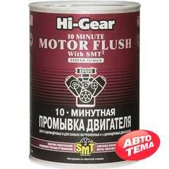 Присадка в масло Hi-Gear 10 Minute Motor Flush with SMT2 887 мл (HG2219) - Интернет магазин резины и автотоваров Autotema.ua