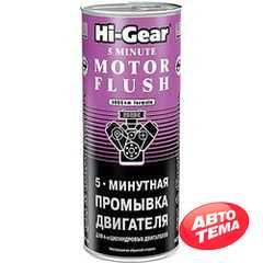 Присадка в масло Hi-Gear 5 Minute Motor Flush 444 мл (HG2205) - Интернет магазин резины и автотоваров Autotema.ua