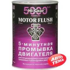 Купить Присадка в масло Hi-Gear 5 Minute Motor Flush 887 мл (HG2209)