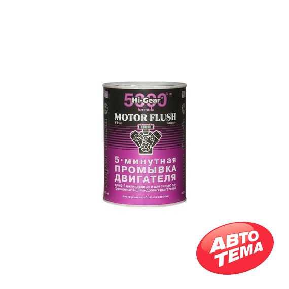 Присадка в масло Hi-Gear 5 Minute Motor Flush 887 мл (HG2209) - Интернет магазин резины и автотоваров Autotema.ua