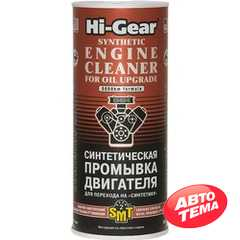 Купить Присадка в масло Hi-Gear Engine Cleaner for Oil Upgrade with SMT2 444 мл (HG2222)