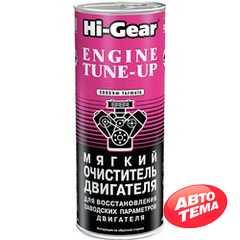 Купить Присадка в масло Hi-Gear Engine Tune-Up 444 мл (HG2207)