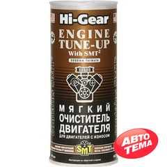 Присадка в масло Hi-Gear Engine Tune-Up with SMT2 444 мл (HG2206) - Интернет магазин резины и автотоваров Autotema.ua