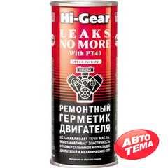 Присадка в масло Hi-Gear Leaks no more 444 мл (HG2235) - Интернет магазин резины и автотоваров Autotema.ua