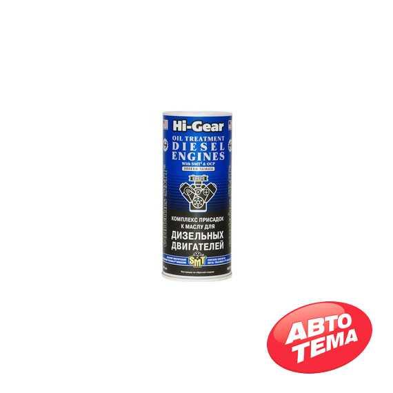 Присадка в масло Hi-Gear Oil Treatment Diesel Engines SMT2/OCP 444 мл (HG2253) - Интернет магазин резины и автотоваров Autotema.ua