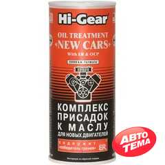 Присадка в масло Hi-Gear Oil Treatment
