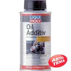 Присадка в масло Liqui Moly Oil Additiv 125 мл - Интернет магазин резины и автотоваров Autotema.ua