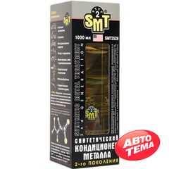 Присадка в масло SMT2 Synthetic Metal Treatment 2nd Generation 1000 мл (SMT2528) - Интернет магазин резины и автотоваров Autotema.ua