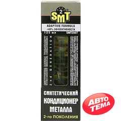Присадка в масло SMT2 Synthetic Metal Treatment 2nd Generation 125 мл (SMT2507) - Интернет магазин резины и автотоваров Autotema.ua
