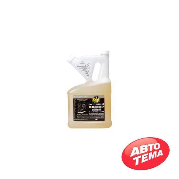 Присадка в масло SMT2 Synthetic Metal Treatment 2nd Generation 4300 мл (SMT2535) - Интернет магазин резины и автотоваров Autotema.ua