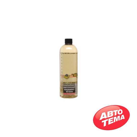 Присадка в масло SMT2 Synthetic Metal Treatment 2nd Generation 500 мл (SMT2521) - Интернет магазин резины и автотоваров Autotema.ua