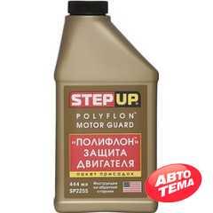 Присадка в масло Step Up Motor Guard Polyflon 444 мл (SP2255) - Интернет магазин резины и автотоваров Autotema.ua