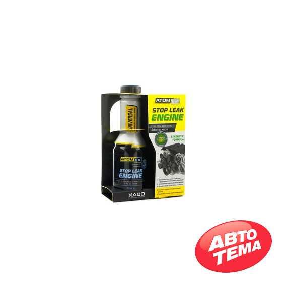 Присадка в масло Xado AtomEx Stop Leak Engine 250мл - Интернет магазин резины и автотоваров Autotema.ua