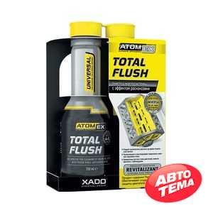 Купить Присадка в масло Xado AtomEx TotalFlush 250мл