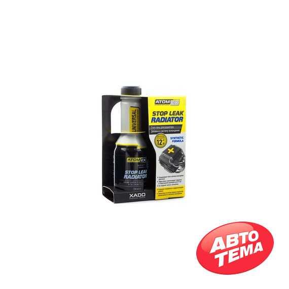 Присадка в радиатор Xado AtomEx Stop Leak Radiator 250мл - Интернет магазин резины и автотоваров Autotema.ua