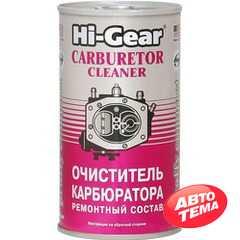 Присадка в топливо Hi-Gear Carburetor Cleaner 295 мл (HG3205) - Интернет магазин резины и автотоваров Autotema.ua