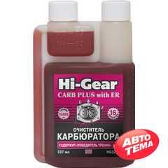 Присадка в топливо Hi-Gear Carb Plus with ER 237 мл (HG3208) - Интернет магазин резины и автотоваров Autotema.ua
