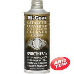 Присадка в топливо Hi-Gear Catalytic Converter & Fuel System Cleaner 444 мл (HG3270) - Интернет магазин резины и автотоваров Autotema.ua
