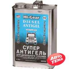 Присадка в топливо Hi-Gear Diesel Antigel 3780 мл (HG3429) - Интернет магазин резины и автотоваров Autotema.ua