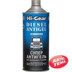 Присадка в топливо Hi-Gear Diesel Antigel 946 мл (HG3427) - Интернет магазин резины и автотоваров Autotema.ua