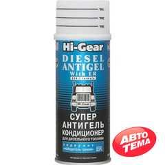 Присадка в топливо Hi-Gear Diesel Antigel With ER 444 мл (HG3423) - Интернет магазин резины и автотоваров Autotema.ua