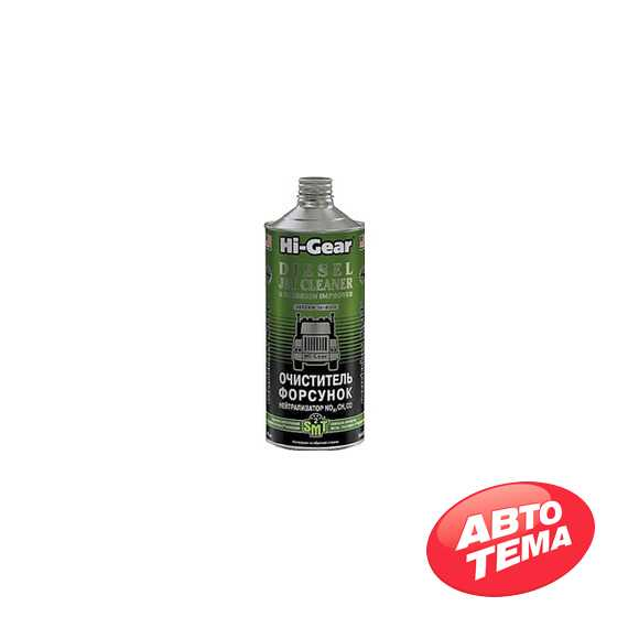 Присадка в топливо Hi-Gear Diesel Jet Cleaner & Emission Improver 946 мл (HG4242) - Интернет магазин резины и автотоваров Autotema.ua
