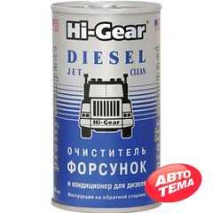 Присадка в топливо Hi-Gear Diesel Jet Cleaner 295 мл (HG3415) - Интернет магазин резины и автотоваров Autotema.ua