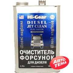 Присадка в топливо Hi-Gear Diesel Jet Cleaner 3780 мл (HG3419) - Интернет магазин резины и автотоваров Autotema.ua
