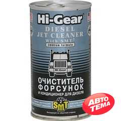 Присадка в топливо Hi-Gear Diesel Jet Cleaner with SMT2 325 мл (HG3409) - Интернет магазин резины и автотоваров Autotema.ua