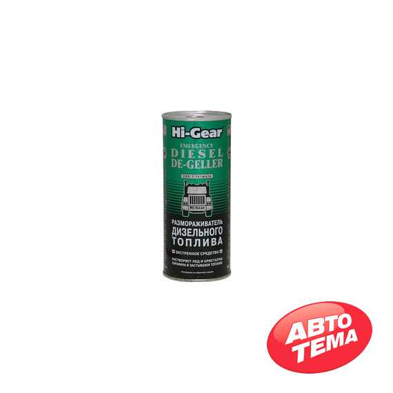 Присадка в топливо Hi-Gear Emergency Diesel De-Geller 444 мл (HG4117) - Интернет магазин резины и автотоваров Autotema.ua