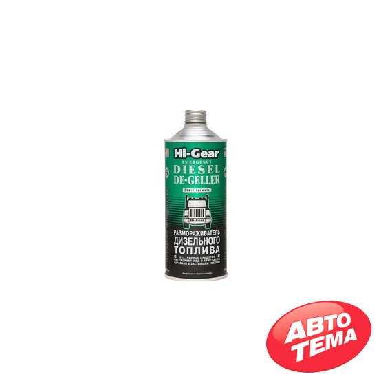 Присадка в топливо Hi-Gear Emergency Diesel De-Geller 946 мл (HG4114) - Интернет магазин резины и автотоваров Autotema.ua