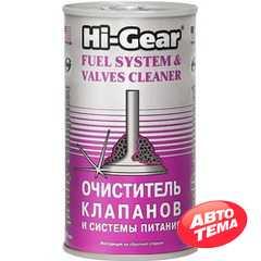 Присадка в топливо Hi-Gear Fuel System & Valves Cleaner 295 мл (HG3235) - Интернет магазин резины и автотоваров Autotema.ua