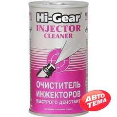 Присадка в топливо Hi-Gear Injector Cleaner 295 мл (HG3215) - Интернет магазин резины и автотоваров Autotema.ua