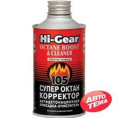 Присадка в топливо Hi-Gear Octane Boost & Cleaner 325 мл (HG3306) - Интернет магазин резины и автотоваров Autotema.ua